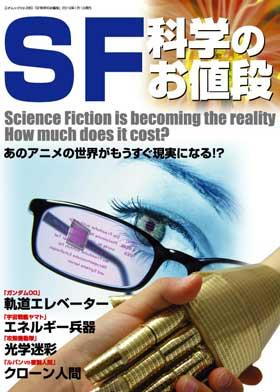 SF科学のお値段