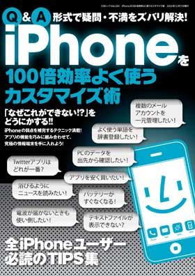 iPhoneを100倍効率よく使うカスタマイズ術