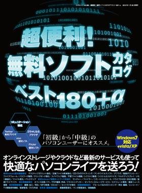超便利!無料ソフトカタログベスト180+α