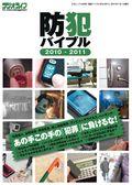 防犯バイブル 2010-2011