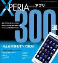 XPERIAアプリ300選