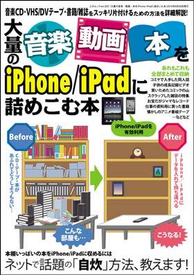 大量の音楽・動画・本をiPhone/iPadに詰めこむ本