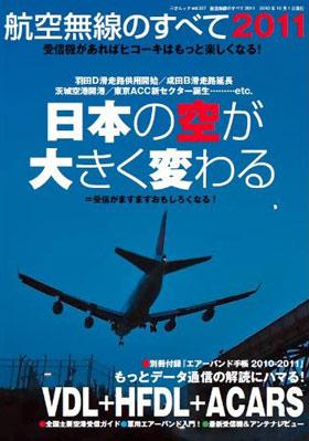 航空無線のすべて2011