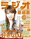 ラジオ番組表 2010年秋号