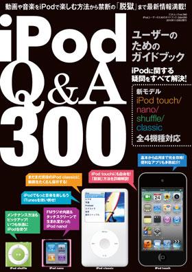 iPodユーザーのためのガイドブック Q&A300