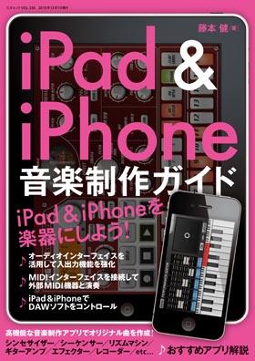 iPad&iPhone 音楽制作ガイド