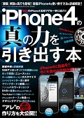iPhone4の真の力を引き出す本