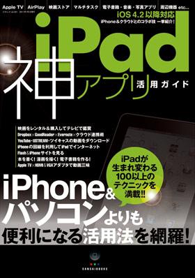 iPad 神アプリ活用ガイド