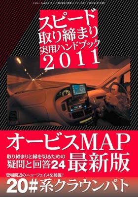 スピード取り締まり実用ハンドブック 2011