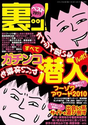 裏ッ!ベスト 2011
