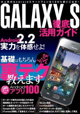 GALAXY S 徹底活用ガイド
