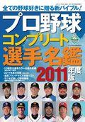 プロ野球コンプリート選手名鑑 2011