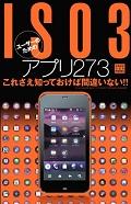 IS03ユーザーのためのアプリ273