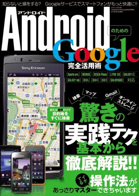 AndroidのためのGoogle完全活用術