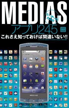 MEDIASユーザーのためのアプリ245