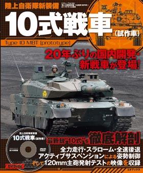 陸上自衛隊新装備 10式戦車(試作車)