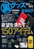 裏グッズカタログ2011-2012