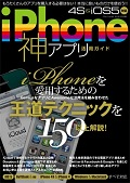 iPhone 神アプリ活用ガイド