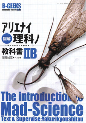 図解アリエナイ理科ノ教科書IIB