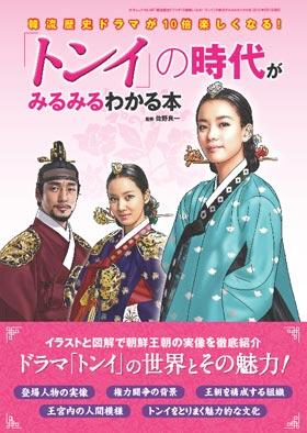 韓流歴史ドラマが10倍楽しくなる!「トンイ」の時代がみるみるわかる本