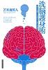 洗脳護身術 日常からの覚醒、二十一世紀のサトリ修行と自己解放