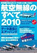 航空無線のすべて 2010