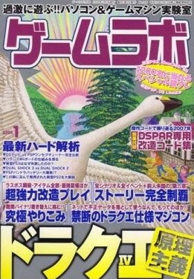 ゲームラボ 2008年1月号