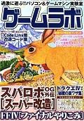 ゲームラボ 2008年2月号