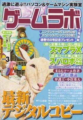 ゲームラボ 2008年3月号