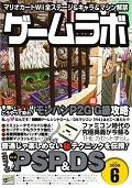 ゲームラボ 2008年6月号