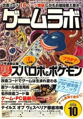 ゲームラボ 2008年10月号