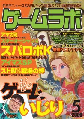 ゲームラボ 2009年5月号