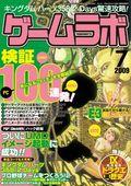 ゲームラボ 2009年7月号
