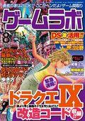 ゲームラボ 2009年8月号