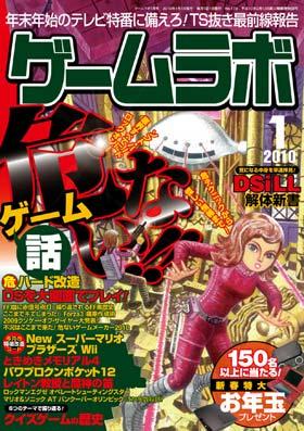 ゲームラボ 2010年1月号