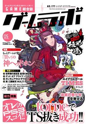 ゲームラボ 2010年5月号