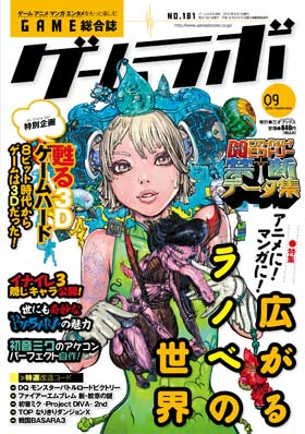 ゲームラボ 2010年9月号