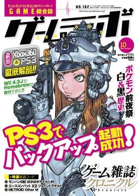 ゲームラボ 2010年10月号