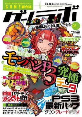 ゲームラボ 2011年2月号