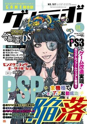 ゲームラボ 2011年3月号