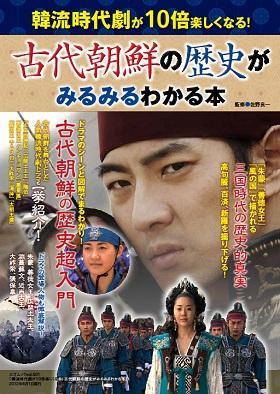 韓流時代劇が10倍楽しくなる! 古代朝鮮の歴史がみるみるわかる本