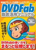 DVDFab徹底活用マニュアル