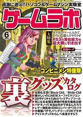 ゲームラボ 2012年6月号