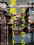 ワンダーJAPAN vol.02