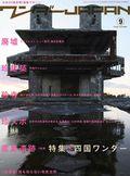 ワンダーJAPAN vol.09