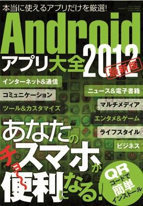 Androidアプリ大全2012最新版