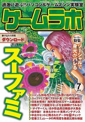 ゲームラボ 2012年7月号