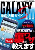GALAXY S Ⅲ 徹底活用ガイド