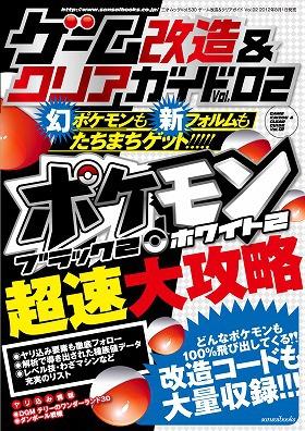 『ポケモン ブラック2・ホワイト2超速大攻略』(ゲーム改造&クリアガイド Vol.02)