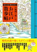 古地図で楽しむ お江戸散歩帖